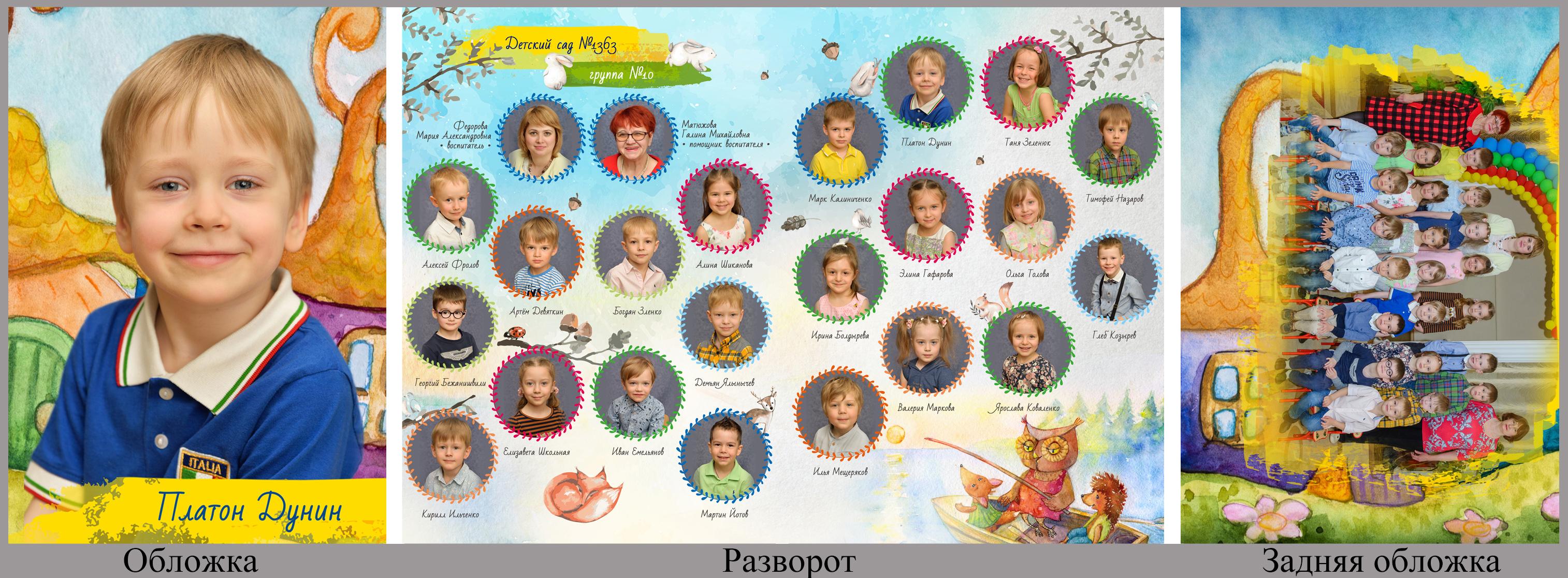 альбомы на выпускной в детский сад